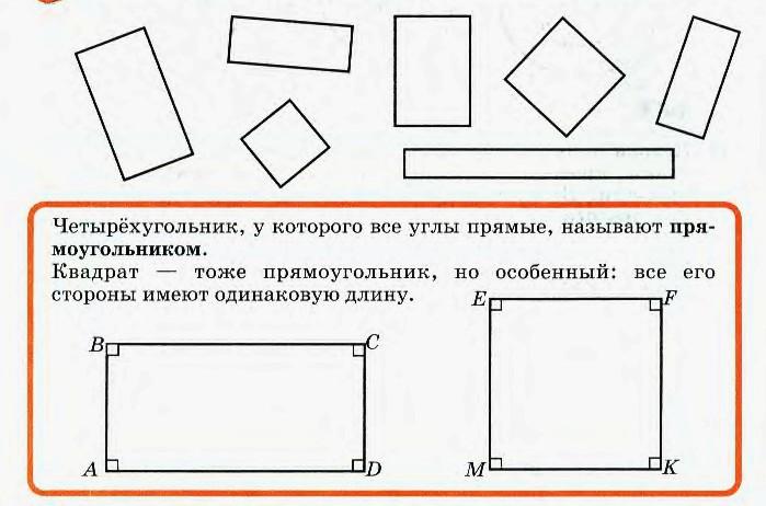 Как прямоугольное сделать квадратным