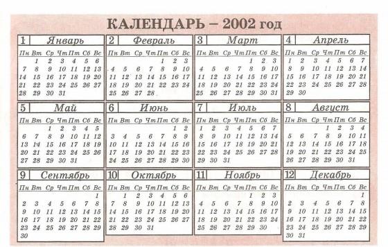 Пример календаря месячных